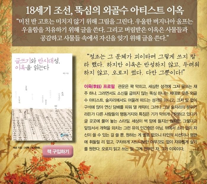 이옥_책소개.jpg