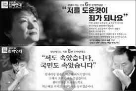 박근혜 속임수.jpg