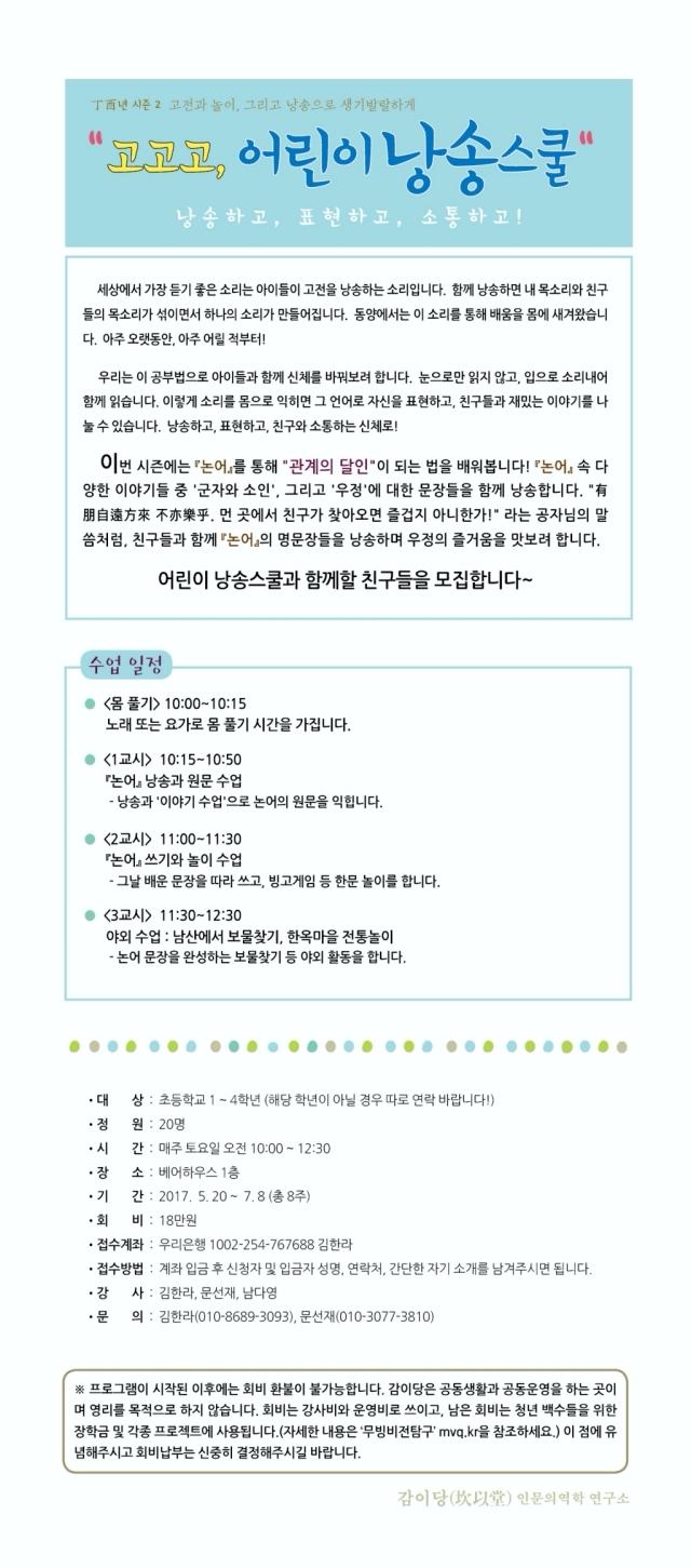 정유년 어낭스 시즌2 최종.jpg