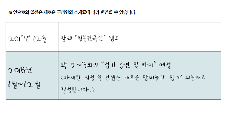 내년 필연 일정.png