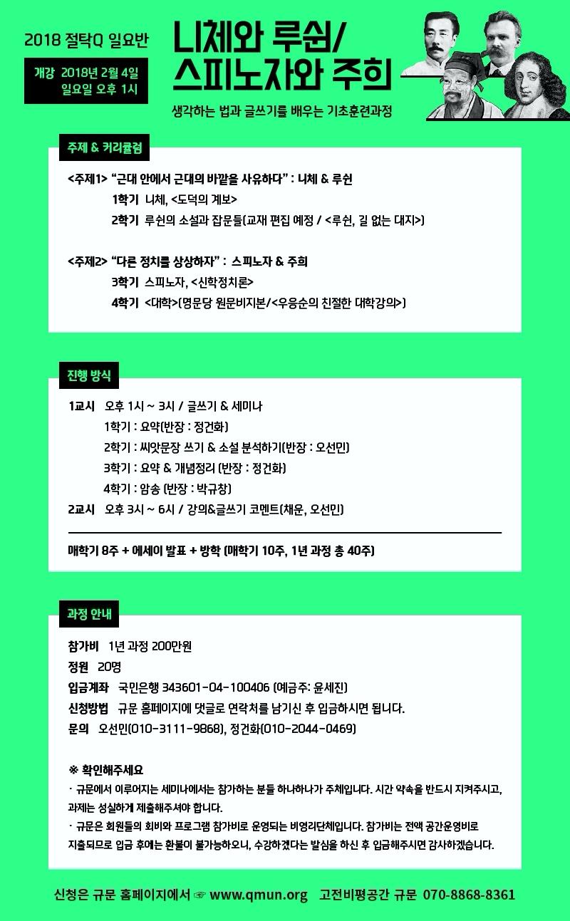 2018 절탁 일요반 웹자보(감이당용).jpg