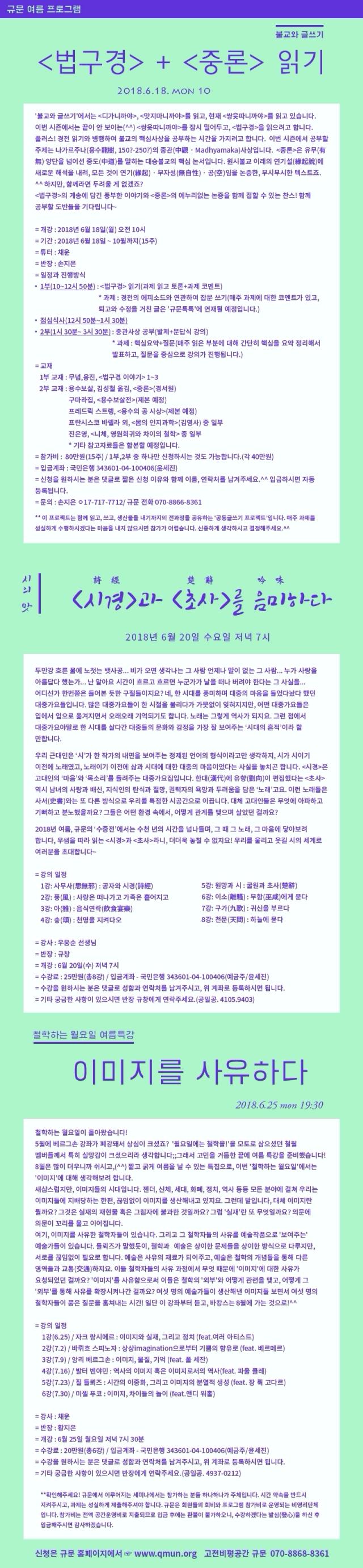 2018규문 여름프로그램(감이당용).jpg