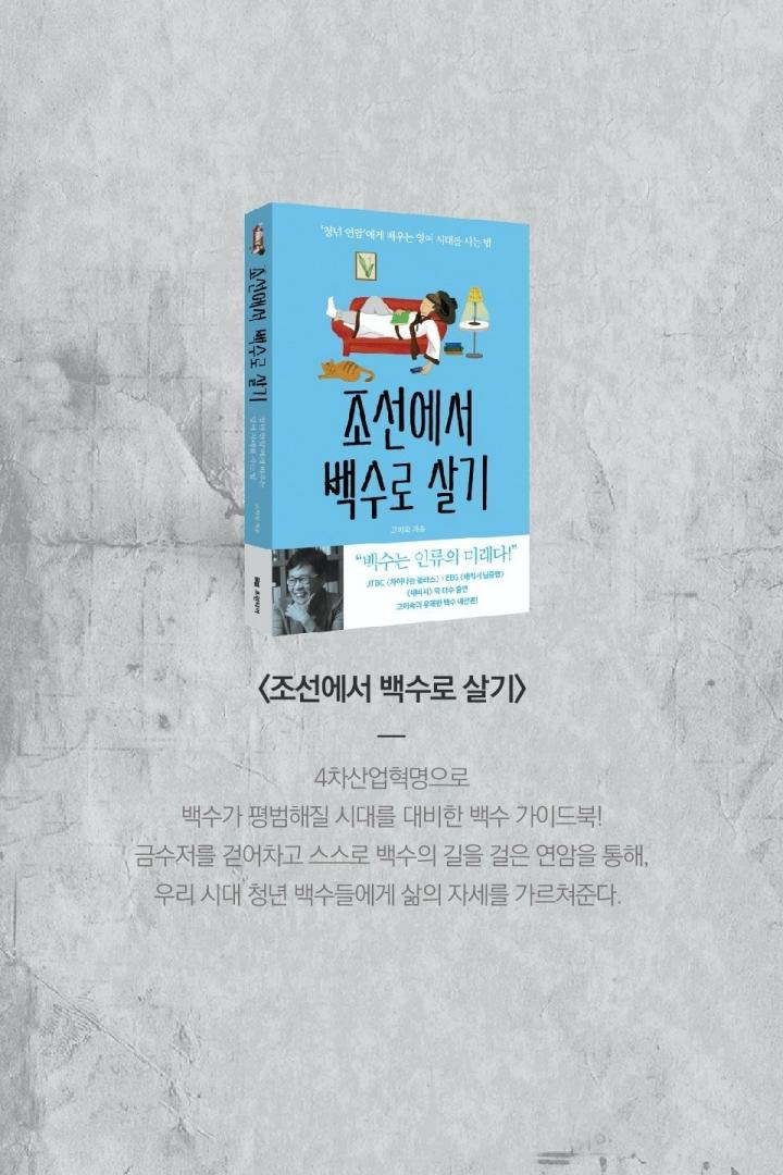 조선에서_백수로_살기-20.jpg