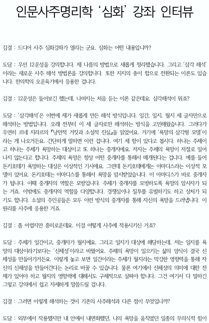 인문사주명리학 '심화' 강좌 인터뷰.jpg