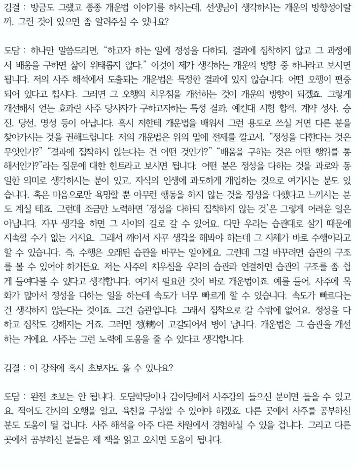 인문사주명리학 '심화' 강좌 인터뷰4.jpg