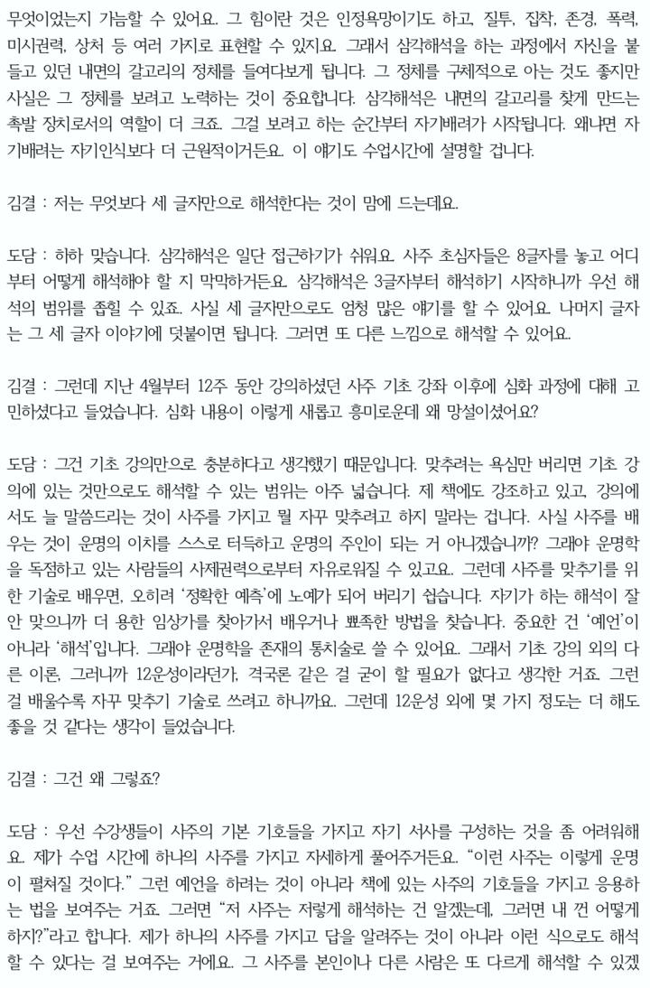 인문사주명리학 '심화' 강좌 인터뷰2.jpg