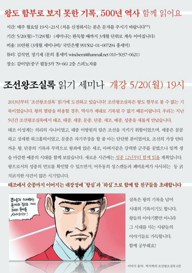 조선왕조실록 세미나 공지_수정.jpg