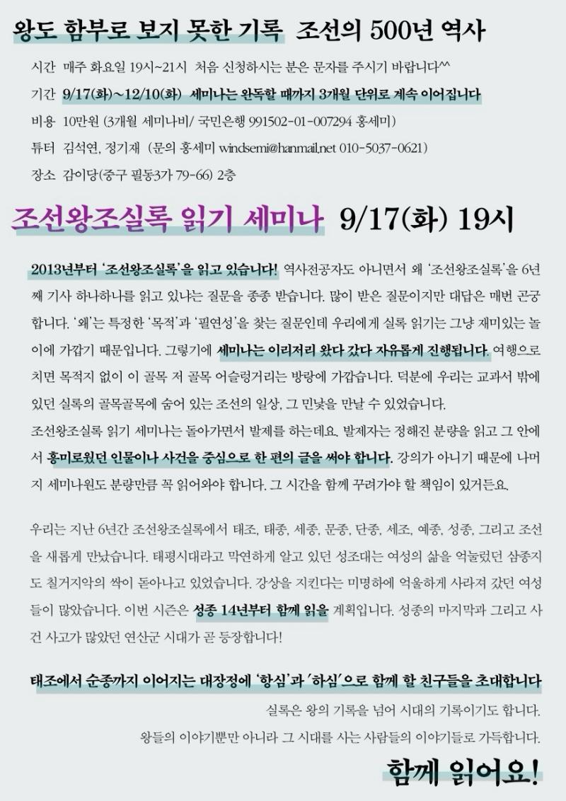 조선왕조실록 세미나 공지_수정 2.jpg