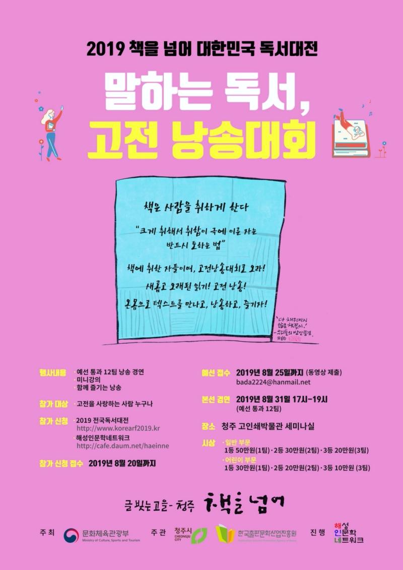 2019book_cheongju.jpg