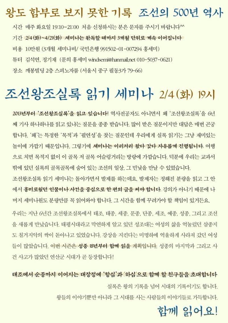 조선왕조실록 세미나 공지_2020.jpg