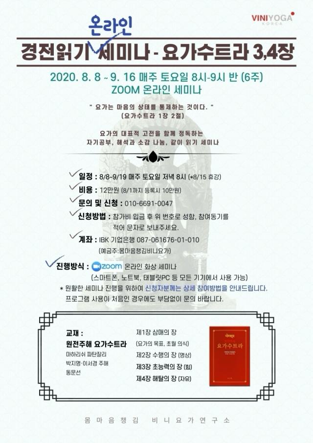2020-경전읽기_요가수트라_온라인_-1 (2).jpg