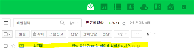 zoom사용설명서사진2-1.png