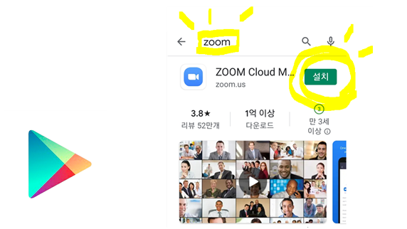 zoom사용설명서사진1-2-1.PNG
