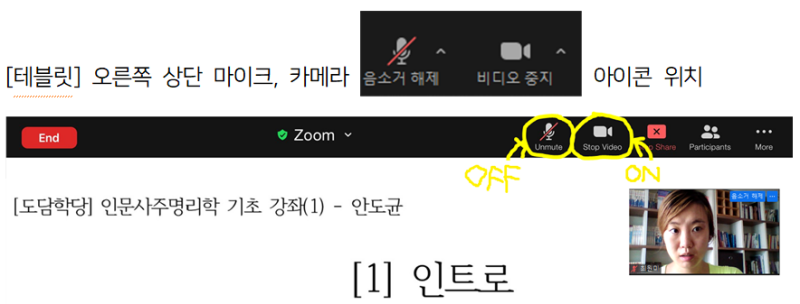 zoom사용설명서사진3-2.PNG