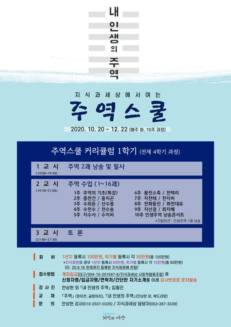 주역스쿨-1학기(70%).png