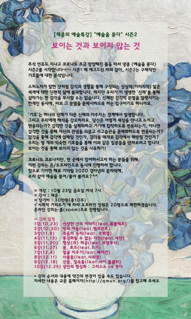 예술강좌 배너_감이당용_2시즌.jpg
