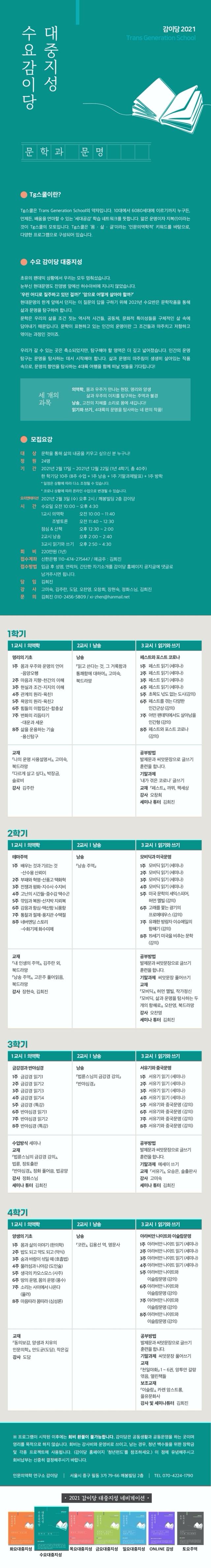 2021감이당 웹자보_수성.jpg