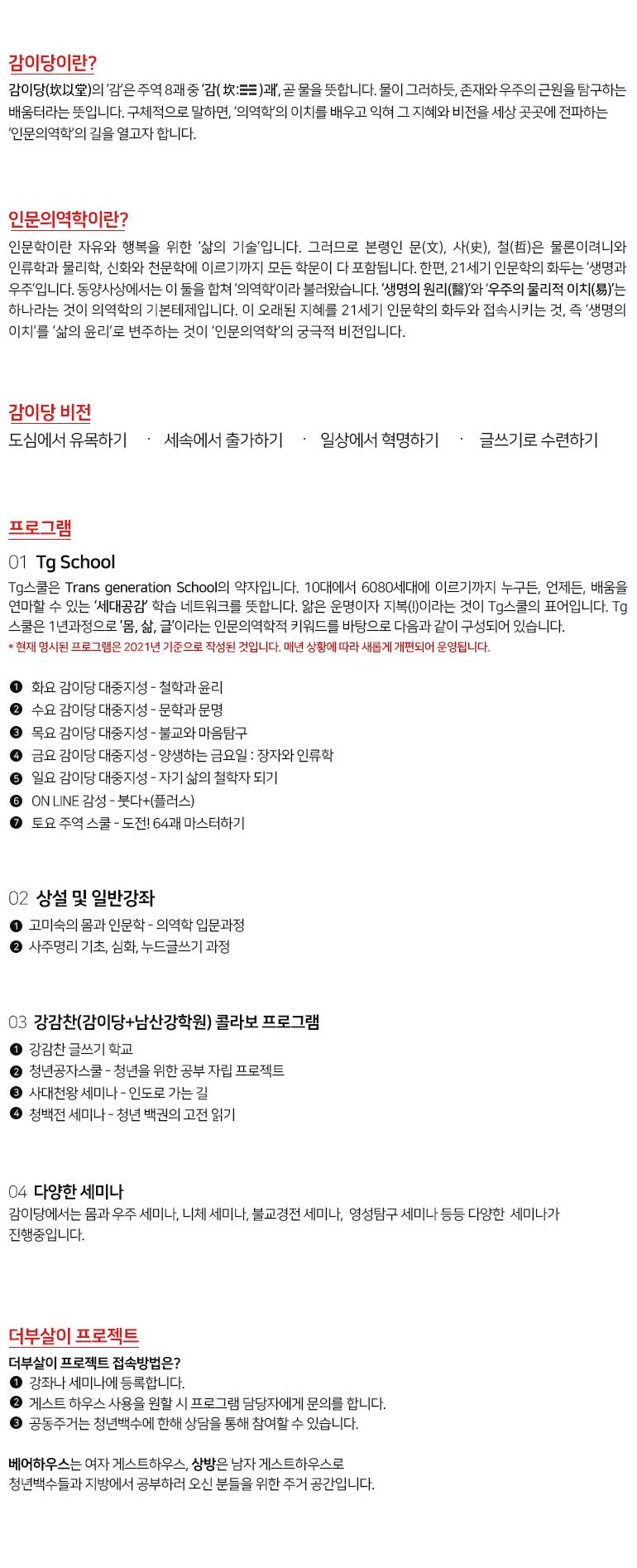 감이당소개(2021).png